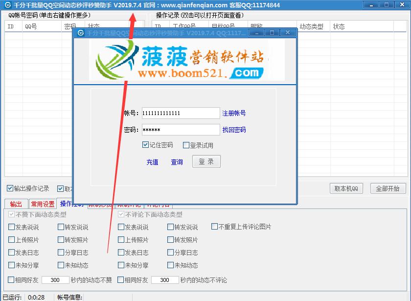 批量QQ空间动态秒评秒赞助手V2.19