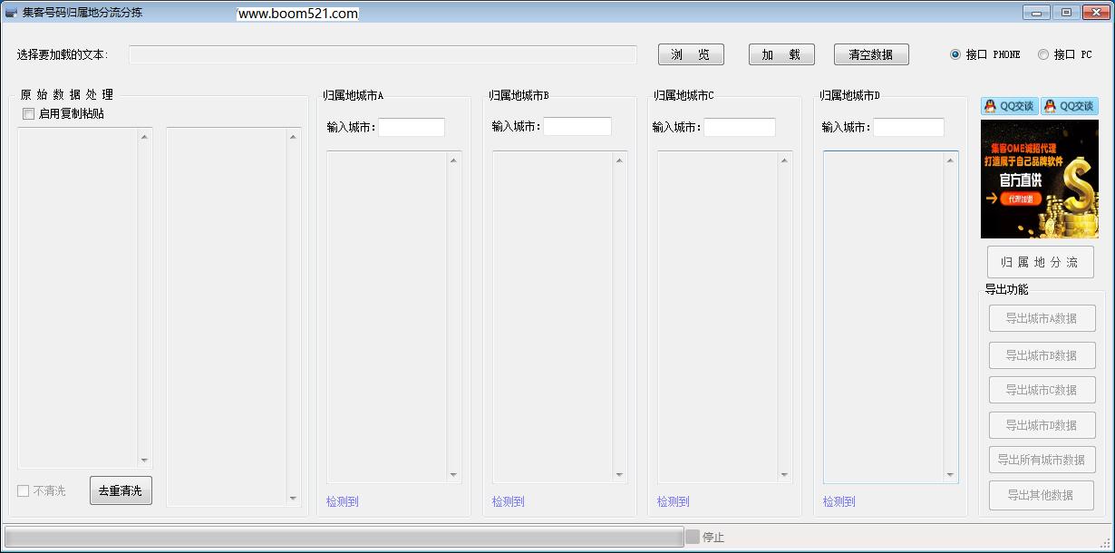 集客号码归属地分流分拣v1.0插图