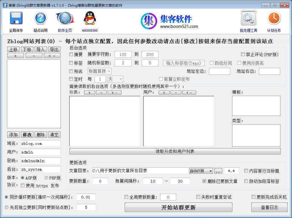 集客・Zblog站群文章更新器v1.7.1.0插图