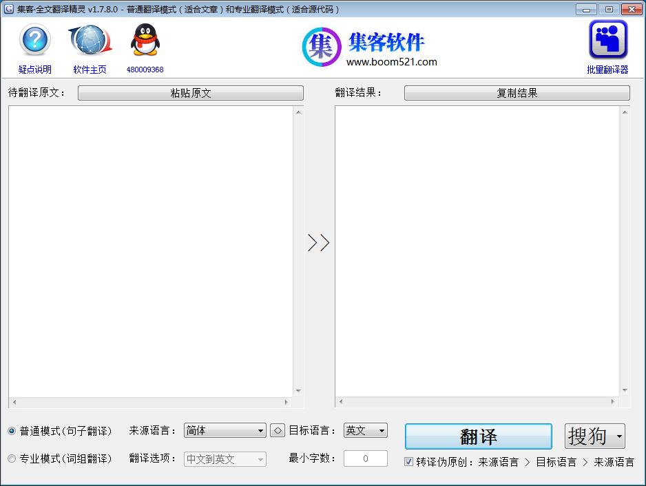 集客・全文翻译精灵v1.7.8.0插图