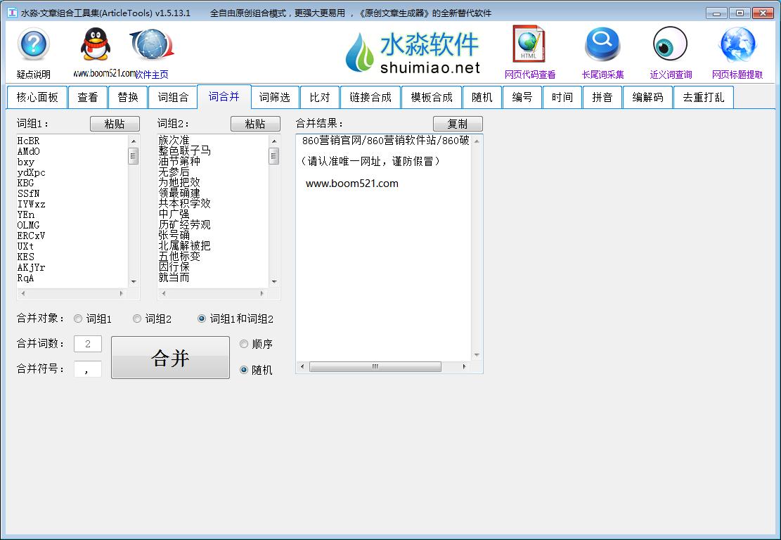 水淼・文章组合工具集v1.6.0.0+注册机 全自由SEO原创组合模式插图
