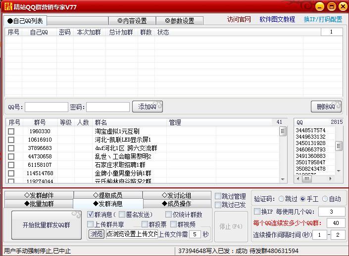 精站QQ群营销专家V93,QQ群营销引流必备!