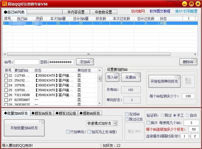 精站QQ好友营销引流专家V73,引流好帮手!