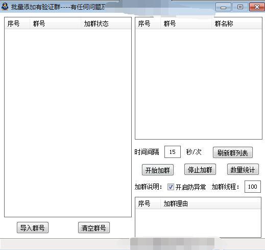 批量加有验证的QQ群V06.08